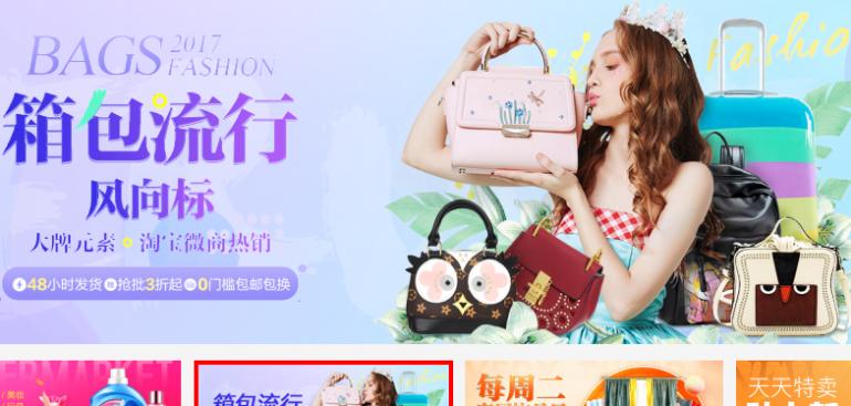 Taobao Tmall 1688