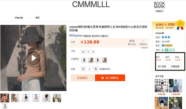 Danh giá shop uy tín trên Taobao